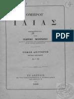 Ομήρου Ιλιάς Εκδοθείσα μετά σχολίων υπό Γεωργίου Μιστριώτου Λ-Ο.pdf