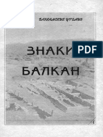 1994_Znaki_Balkan_1