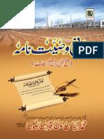 Madni Wasiat Nama.pdf