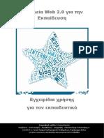 WEB 2_YOUTUBE_FOR_SCHOOLS.docx