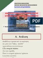 266871362-IΣΤΟΡΙΑ-Γ-ΛΥΚΕΙΟΥ-ΠΗΓΕΣ.pdf