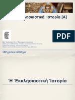 Eccl_History_2016_1.pdf