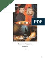 Стивен Коул - Искусство Разрушения (NSA11) - 2006.doc