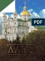 Свято-Успенская Почаевская Лавра. Юбилейное Издание - 2009