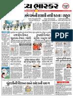 ભુજ@PDF News Paper