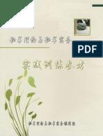 秘书理论与秘书实务.pdf