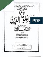 Ihya al-Uloom of Imam Ghazali - Urdu Translation - Vol 1 of 4