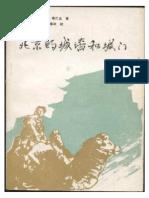 [北京的城墙和城门].[瑞典]奥斯伍尔德·喜仁龙.扫描版.pdf