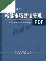 _哈佛百科_哈佛市场营销管理