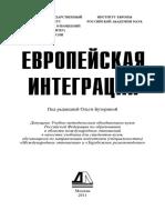 Европейская Интеграция Учебник 2011!!!