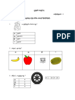 Tamil Worksheets Class I to X(1)
