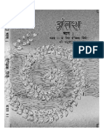 NCERT Hindi Class 11 Hindi Part 3