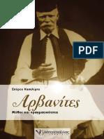 Arvanites