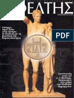 Ofeltis 2002 - LQ