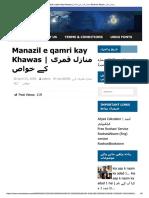 Manazil Ul Qamar