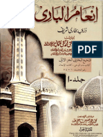 Inaam Ul Bari by Mufti Muhammad Taqi Usmani 1 of 7