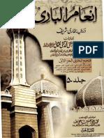 Inaam Ul Bari by Mufti Muhammad Taqi Usmani 5 of 7