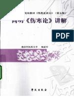 简明《伤寒论》讲解(超清版)-道医网daoyi.yuexinli.com