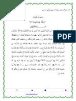 Qiraat Riwayat Duri J30