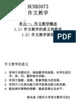 M1 作文教学的意义,要求,原则(1)
