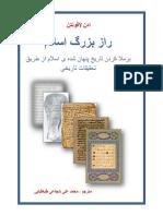 راز بزرگ اسلام ترجمه