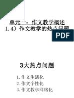 M1 作文教学的热点问题(3)