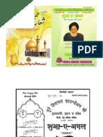 Monthly Magazine Shua e Amal Hindi January 2018 Editing by Sayed Mustafa Husain Naqavi Aseef Jaisi Published by Noore Hidayat Foundation