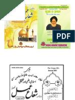 Monthly Magazine Shua e Amal Urdu January 2018 Editing by Sayed Mustafa Husain Naqavi Aseef Jaisi Published by Noore Hidayat Foundation
