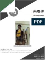 藥理學10
