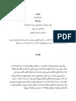 Origin; Dan Brown; Shahrabi; Chapters 5-8