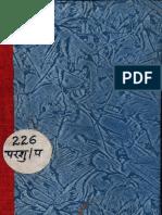 Ganesh Puran In Hindi Pdf