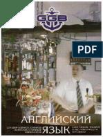 Английский Язык Для Шеф Поваров и Обслуживающего Персонала - Горгоц В.М