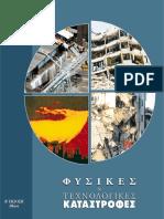 fysikes_katastrofes.pdf