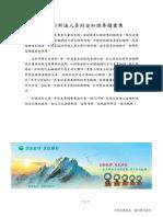 財經知識進階版.pdf