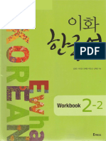 1ewha Korean 2 2 Workbook