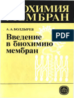 Boldyrev a a Vvedenie v Biokhimiyu Membran