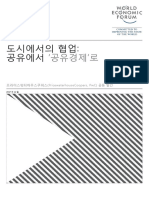 번역 White Paper Collaboration in Cities Report 2017