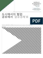 번역 White Paper Collaboration in Cities Report 2017