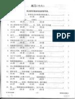 chinese2_3