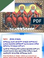 Qidase Egzi'E_Ge'Ez Unicode