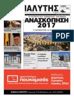 Analitis 2 1 2018