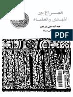 الصراع بين المهدي والعلماء لعبدالله علي إبراهيم