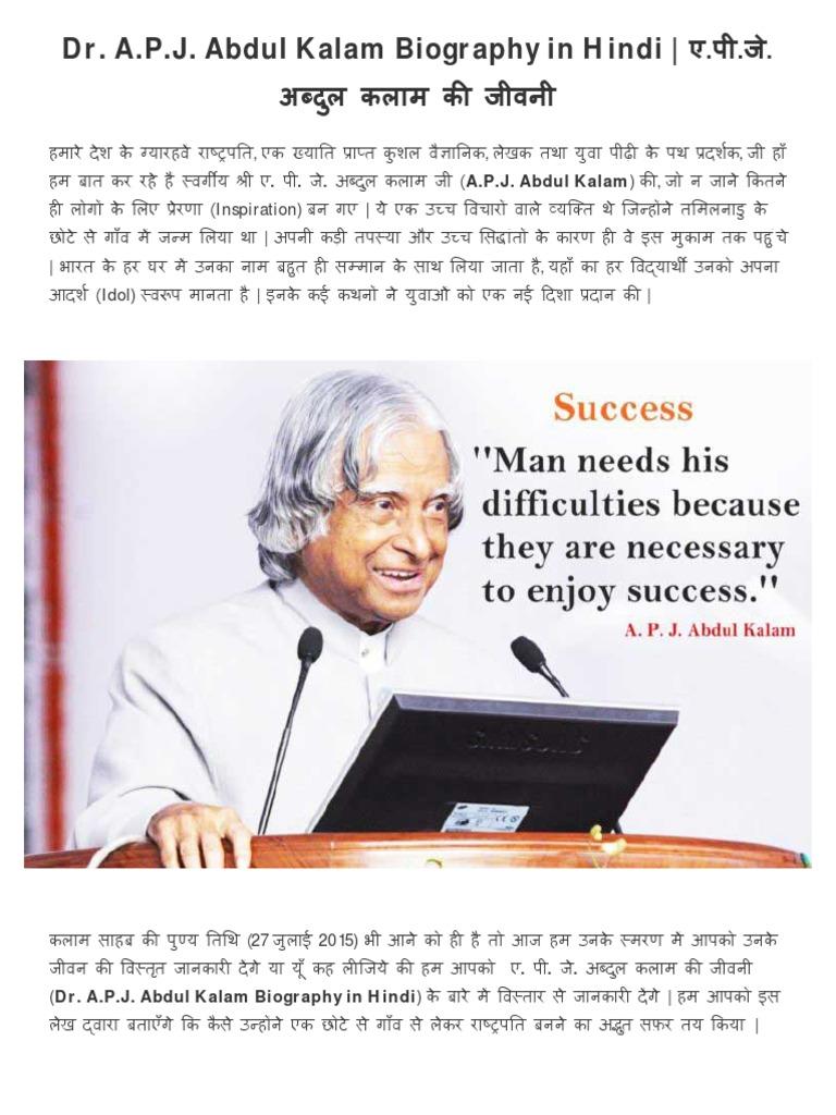 Pdf in kalam hindi abdul biography