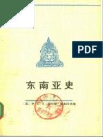 东南亚史 - D .G.E. Hall-Dong Nam A Su - Hoa Van