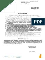 ΕΝΤΟΛΗ ΠΛΗΡΩΜΗΣ.pdf