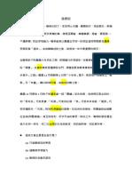 心雅短文練習12.docx