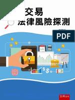1F0H證劵交易法律風險探測 試閱檔