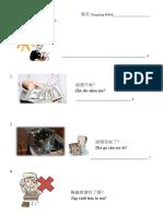 中級班期末考試.docx