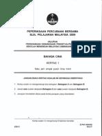 PERLIS-BCINA-K1-SPM-09