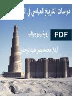 دراسات التاريخ العباسي في العالم العربي.pdf